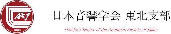 日本音響学会 東北支部
